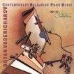 Боян Воденичаров - Съвременна българска клавирна музика -