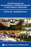 Организация на публичната администрация в Република България - Николай Арабаджийски -