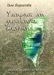Умират ли детските желания - Галя Борисова -