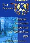Париж - вечната симфония на човешкия дух - Галя Борисова -