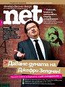 .net: Брой 206 (31) -