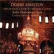 Dobri Hristov - Ortodox Chants from Bulgaria. Sofia Orthodox Choir -