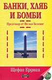 Банки, хляб и бомби - том 1 - Щефан Ердман -