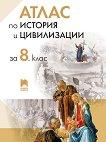 Атлас по история и цивилизации за 8. клас - Теодора Борисова-Петрова -