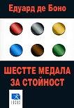 Шестте медала за стойност - Едуард де Боно - книга