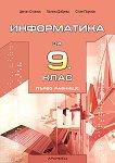 Информатика за 9. клас - първо равнище - Цветан Стоянов, Милена Добрева, Стоян Порязов - учебник