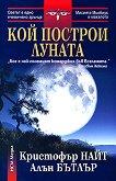 Кой построи Луната - Кристофър Найт, Алън Бътлър - книга