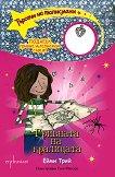 Търсачи на талисмани - книга 1: Гривната на кралицата - книга
