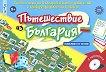 Пътешествие из България + CD - Недялка Камбурова -