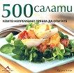 500 салати, които непременно трябва да опитате - Сузана Блейк - книга