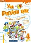 Уча български език лесно и забавно 4 + CD -