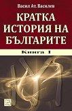 Кратка история на българите - книга 1 + CD - ВасилАт. Василев -