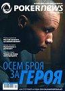 "Списание ""PokerNews"" - Септември/Октомври 2010 -"