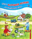 Моят картинен речник на български език -