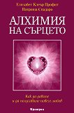 Алхимия на сърцето - Елизабет Клеър Профит, Патриша Спадаро -