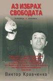 Аз избрах свободата - Виктор Кравченко -