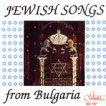 Еврейски песни от България -