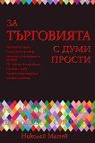 За търговията с думи прости - Николай Матев -