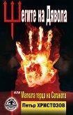 Шегите на Дявола или малката терца на Сатаната - Петър Христозов -