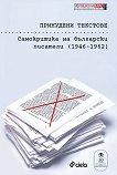 Принудени текстове : Самокритика на български писатели (1946–1962) - Пламен Дойнов -