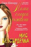 Малки сладки лъжкини - книга 7: Мис Безсърдечна -