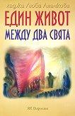 Един живот между два свята - Хаджи Люба Аначкова -