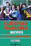 Българска граматика за матурата 11. и 12. клас: Кандидат - студенти. Тестове - Рени Стоичкова - помагало