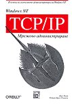 Windows NT TCP/IP - Мрежово администриране - Робърт Брюс Томпсън, Крег Хънт -