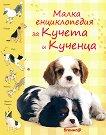 Малка енциклопедия за кучета и кученца - Филип Кларк - книга