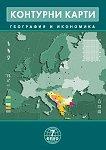 Контурни карти по география и икономика за 7. клас -