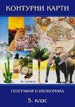 Контурни карти по география и икономика за 5. клас -