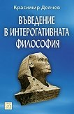 Въведение в интерогативната философия - Красимир Делчев -
