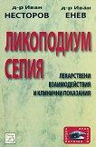 Ликоподиум сепия - Д-р Иван Несторов, д-р Иван Енев -