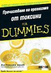 Пречистване на организма от токсини For Dummies - Д-р Керълайн Шрийв - книга