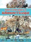 Моята първа книга за животните в България - Любомир Русанов -