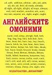 Английските омоними - книга