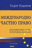 Международно частно право - Тодор Тодоров -