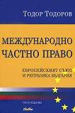 Международно частно право - книга