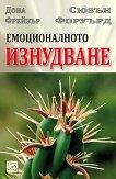 Емоционалното изнудване - Сюзън Форуърд, Дона Фрейзър -