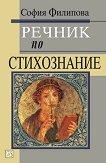 Речник по стихознание - София Филипова -
