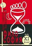 Учебна тетрадка по философия за 11. клас - Сергей Герджиков, Яна Мерджанова - карта
