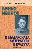Биньо Иванов в българската литература и култура - Пламен Дойнов -
