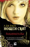 Нощен свят - книга 3: Заклинателка - Л. Дж. Смит -