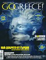 Go Greece! - Брой 15 - 16 / Декември 2009 - Януари 2010 -