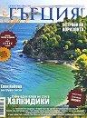 Иди в Гърция! - Брой 10 / Юли 2009 - списание