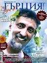 Иди в Гърция! - Брой 9 / Юни 2009 - списание