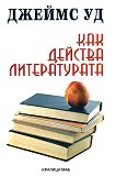 Как действа литературата - Джеймс Уд -
