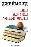 Как действа литературата - книга