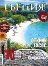 Иди в Гърция! - Брой 8 / Май 2009 -