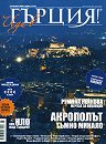 Иди в Гърция! - Брой 6 / Март 2009 - списание